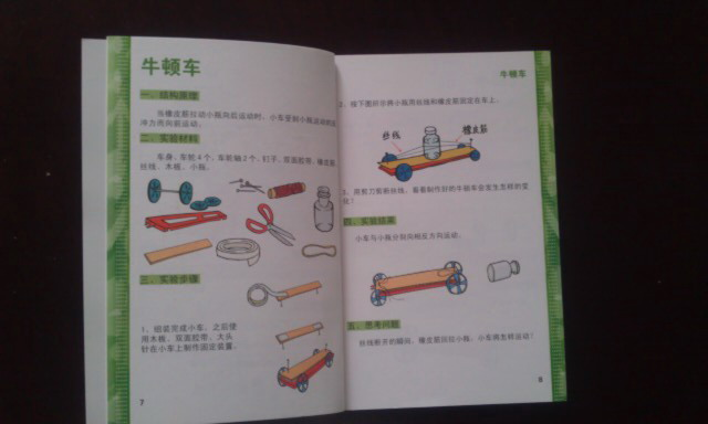 青岛编印下发《科学小实验指导手册》